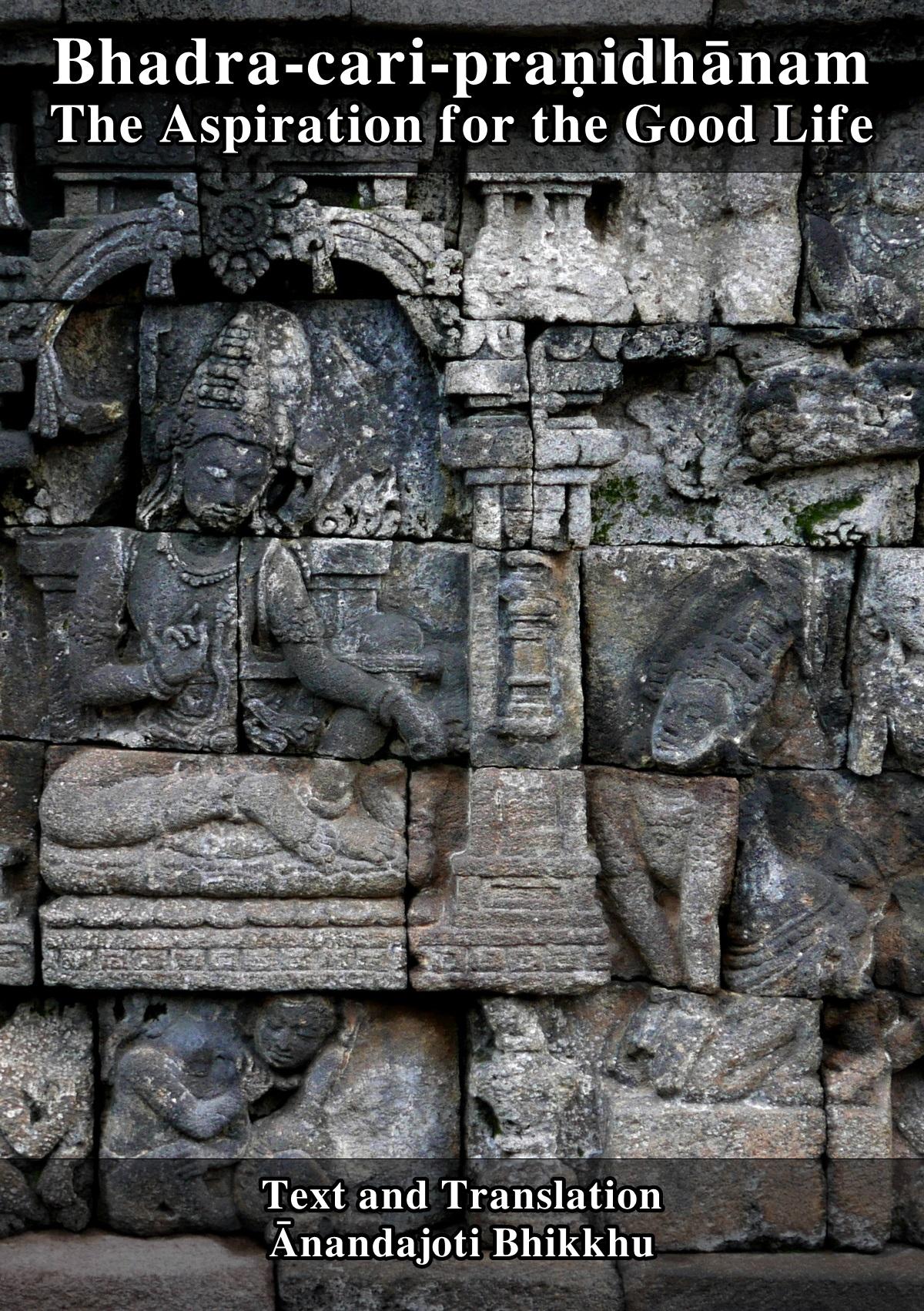 Bhadra-cari-praṇidhānam