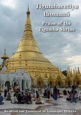 Praise of the Tigumba Shrine